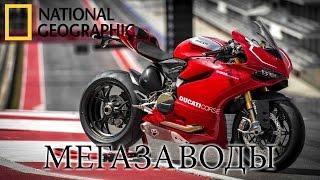 Мотоцикл Ducati. Красота и Сила - Мегазаводы | Документальный фильм