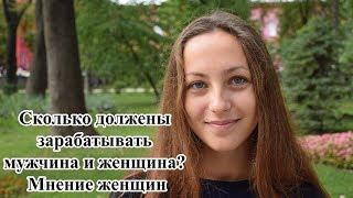 Реакция: Сколько должен зарабатывать мужчина в Москве, опрос девушек в спальных районах