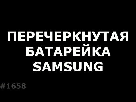 Перечеркнутая батарейка при зарядке. Не заряжается планшет Samsung