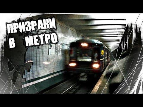 Страшные Истории На Ночь - Призраки В Метро