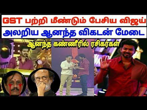 ஆனந்த விகடன் அவார்ட் மேடையை அதிர வைத்த விஜய் | Ananda Vikatan Award Stage Function Vijay Speech