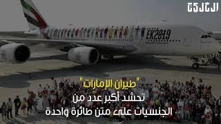 #الإمارات الأولى عربياً بـ 413 رقماً قياسياً في