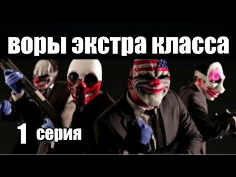Воры Экстра Класса 1 серия из 7 (дектектив, боевик, риминальный сериал)