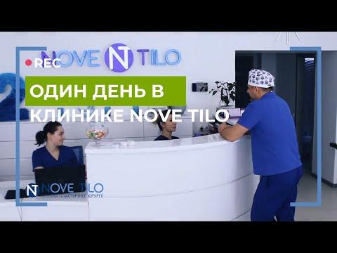 Один день в КЛИНИКЕ пластической хирургии Nove Tilo. Все виды пластических операций. 18+