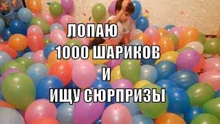 Надуваем Много Шариков Воздушных Лопаем Шарики с сюрпризом ballons