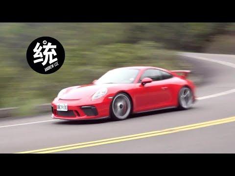 【統哥】出神入化般的後置引擎後輪驅動調校 Porsche 991.2 GT3 試駕