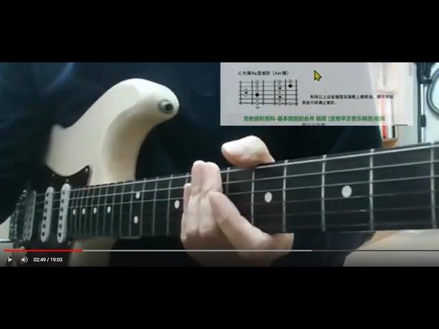 盧家宏吉他秘訣  吉他插音使用