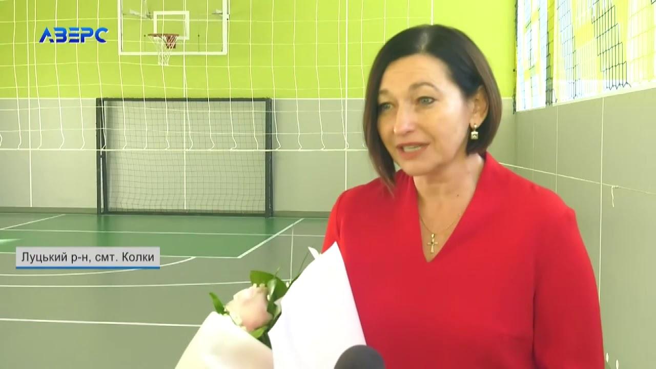 Спортзал в Колківській школі-ліцеї відремонтували вперше за 40 років