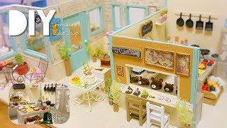 DIY☺︎【100円ショップ】100円ショップの材料でケーキ屋さん dollhouse  〜miniature cake shopの作り方〜