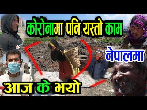 नेपालमा के भयो...Bhagya Neupane भाबुक हुँदै यस्तो भिडियो सार्वजनिक ...तुरुन्तै हेर्नुहोला Help Video