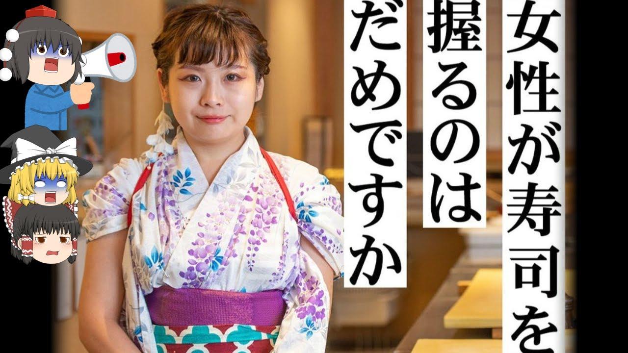 【ゆっくり解説】女性店員とお泊り有りのなでしこ寿司が炎上した訳がヤバすぎたwww