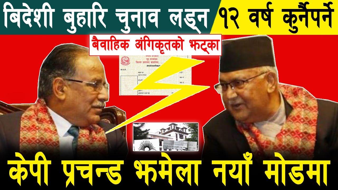 अब नेपालमा बिदेशी बुहारि चुनाव लड्न १२ वर्ष कुर्नै पर्ने, केपी प्रचन्ड झ'मेला नयाँ मोडमा