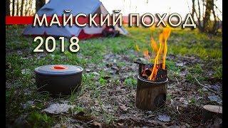 Майский поход 2018<