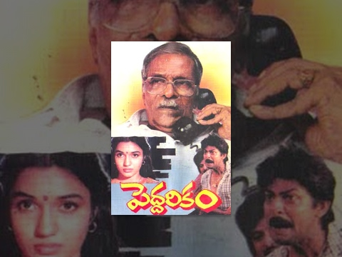 PEDDARIKAM Full Length Telugu Movie || Jagapathi Babu || Sukanya - TeluguOne