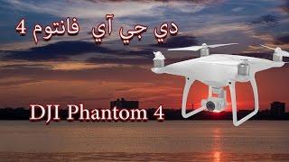 فتح صندوق طائرة فانتوم دي جي أي 4 Phantom DJI