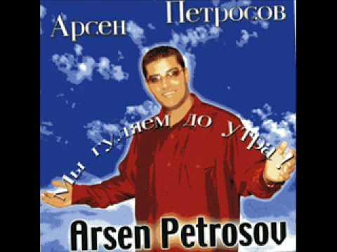 Arsen Petrosov - Kayfuem
