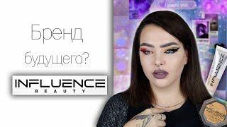ВСЁ ЛИЦО Influence beauty - Новый бренд в магнит косметик