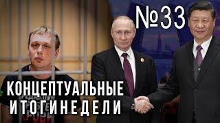 Путин и Си поделили мир, Иван Голунов, Сечин предупреждает