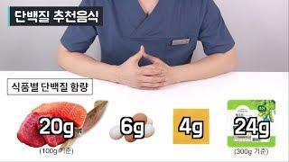 다이어트 위한 단백질 섭취량 계산 논문 총정리!! (다…