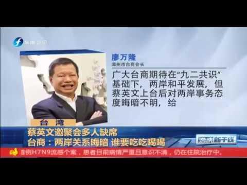 海基會台商春節聯誼-廖萬隆發表兩岸經貿談話