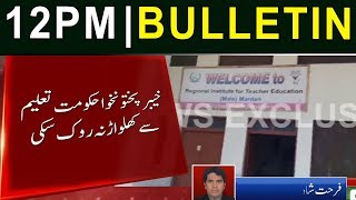 News Bulletin | 12:00 PM | 22 March 2019 | Neo News