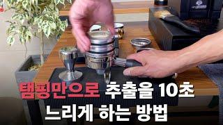 에스프레소 한잔을 더 맛있게 만드는 방법 (김사홍 바리…
