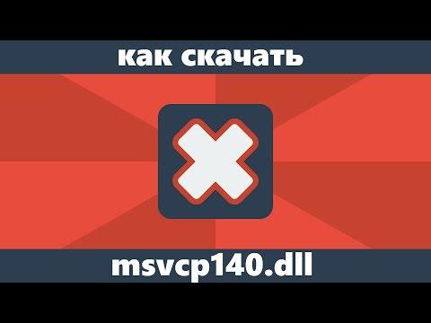 """Как скачать Msvcp140.dll  и исправить ошибку """"Запуск программы невозможен"""""""
