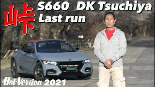 〈Subtitles〉S660 土屋圭市 峠全開ラストラン!!【Hot-Version】2021