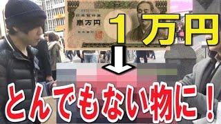 1万円から→わらしべ長者をしたらヤバい物が手に入った!www thumbnail