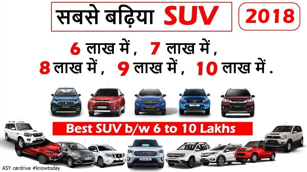 Best Suv Between 6 To 10 Lakhs In India 2018 Top Suv Under 10