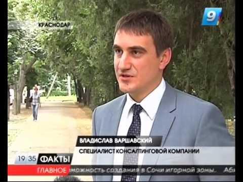 Видео Казино краснодарский край