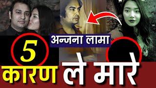 पाच कारणले Anjana Lama मरिन्  Exclusive Report