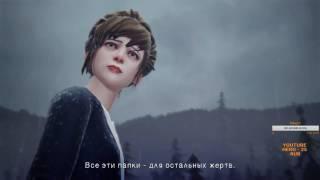 Dozkoz и Life Is Strange. 3 стрим. (+ Battlefield 1).