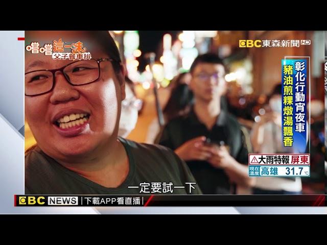 彰化行動宵夜車 豬油煎粿燉湯街頭飄香 @東森新聞 CH51