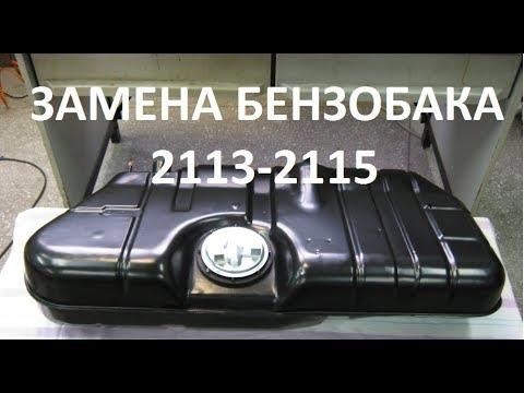 Замена Топливного Бака ВАЗ 2115