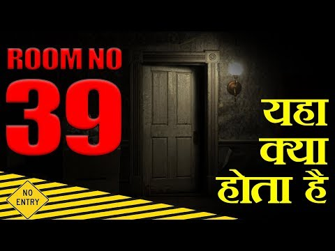 ये-room-number-39-क्या-है-|-what-is-room-no.39-and-what-happens-there-?-|-factmines