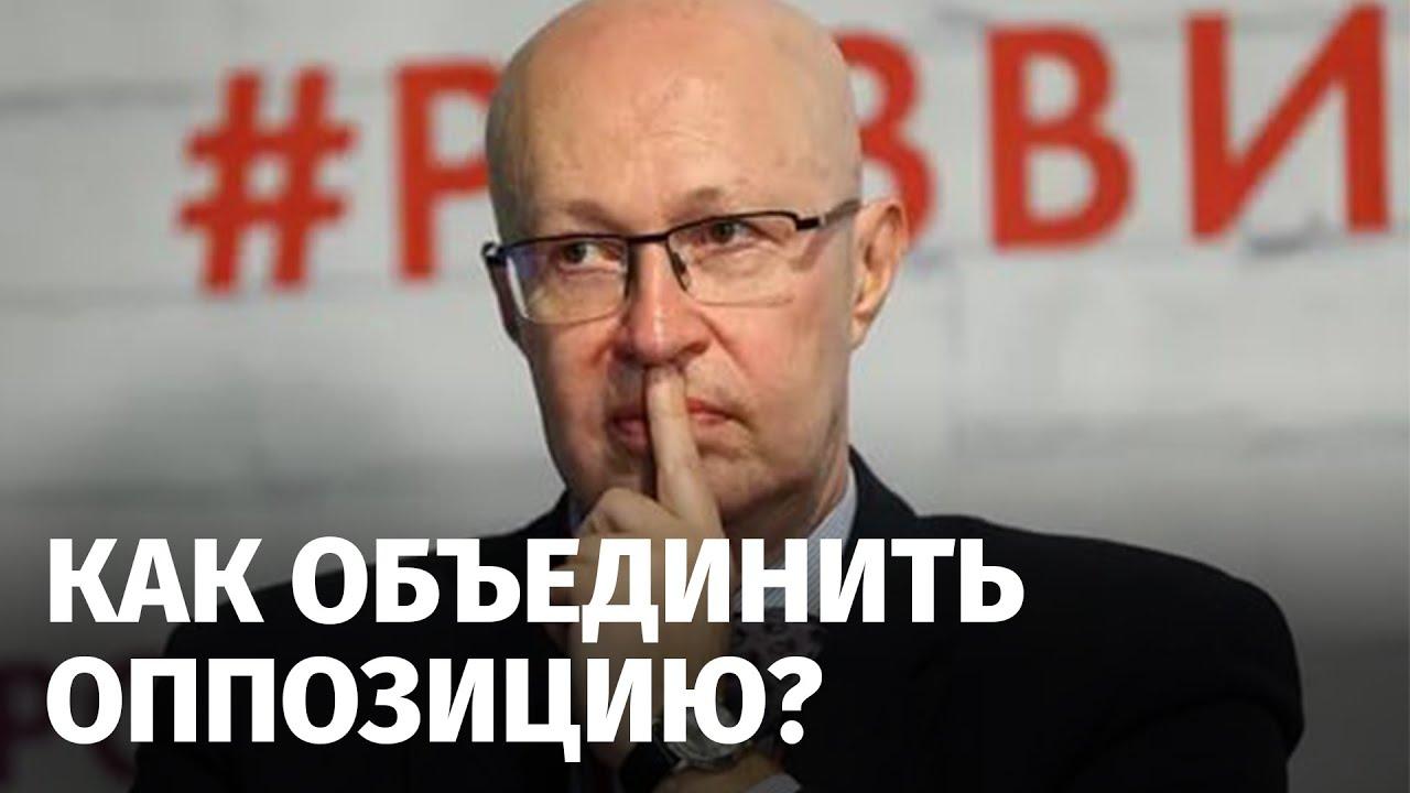 Как объединить оппозицию.  Геополитическая развилка Кремля. Оккультизм российской власти.