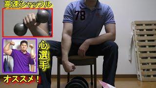 【アームレスリング】ラジオで筋トレ!手首の新しい筋トレ!【腕相撲】