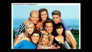 Лучшие сериалы и передачи нашего детства из 90-ых