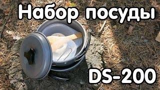 Набор походной посуды Cooking SET DS-200 - обзор посылки с Aliexpress