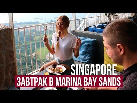 СИНГАПУР - ЗАВТРАК ЗА 50$ НА КРЫШЕ MARINA BAY SANDS ☼