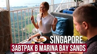 СИНГАПУР - ЗАВТРАК ЗА 50$ НА КРЫШЕ MARINA BAY SANDS ☼(Сингапур - завтрак на крыше Marina Bay Sands. Экскурсию в Сингапур мы брали тут: http://www.phuket-cheap-tour.ru/s_phuketa_pattayi_v_singapur.php,..., 2016-12-04T16:30:15.000Z)