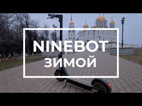 Электросамокат Ninebot ES MAX зимой. Реальный пробег в холод.