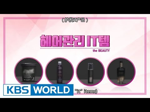 The Beauty Ranking Show -  Hair care it item [The Beauty / 2017.09.15]