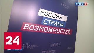 """""""Лидеры России"""": новшества и перспективы - Россия 24"""