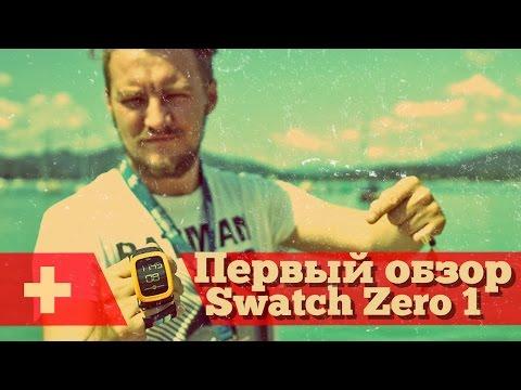 Обзор первых смарт-часов Swatch - сделано в Швейцариииз YouTube · С высокой четкостью · Длительность: 9 мин34 с  · Просмотры: более 82000 · отправлено: 31.07.2015 · кем отправлено: Droider.Ru