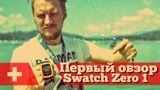 Обзор первых смарт-часов Swatch - сделано в Швейцарии