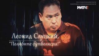 Леонид Слуцкий. Полюбите футболиста! Документальный фильм