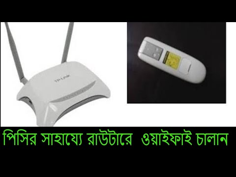 Banglalion Wimax Modem Using PC To WiFi Router-Simple Method