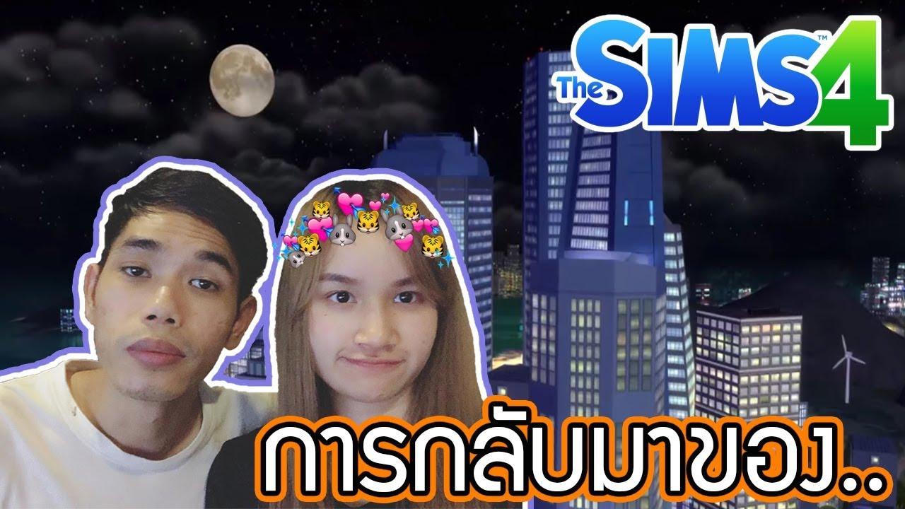 The Sims 4 | การกลับมาครอบครัวใหม่ Feat.Oporcony